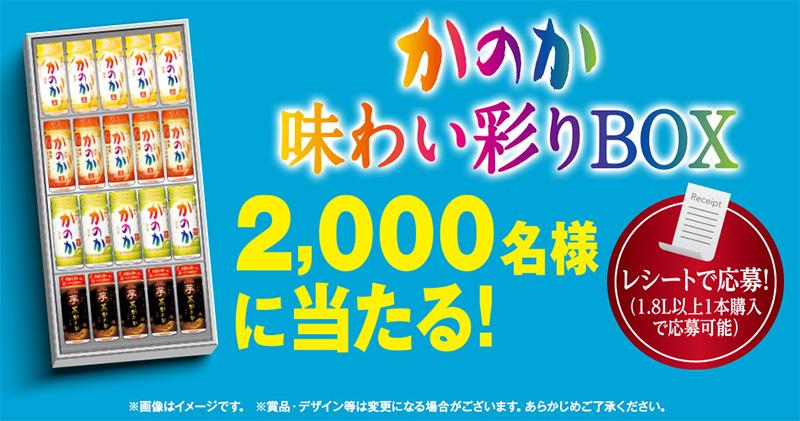 かのか焼酎 懸賞キャンペーン2019春