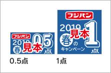 フジパン ミッフィー懸賞キャンペーン2019春 応募券