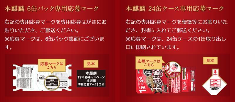 本麒麟 懸賞キャンペーン2019春 応募マーク