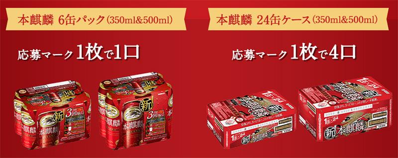 本麒麟 懸賞キャンペーン2019春 対象商品