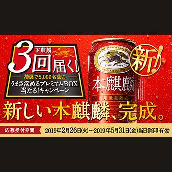 本麒麟 懸賞キャンペーン2019春