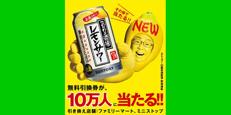 こだわり酒場のレモンサワー LINE無料懸賞2019春
