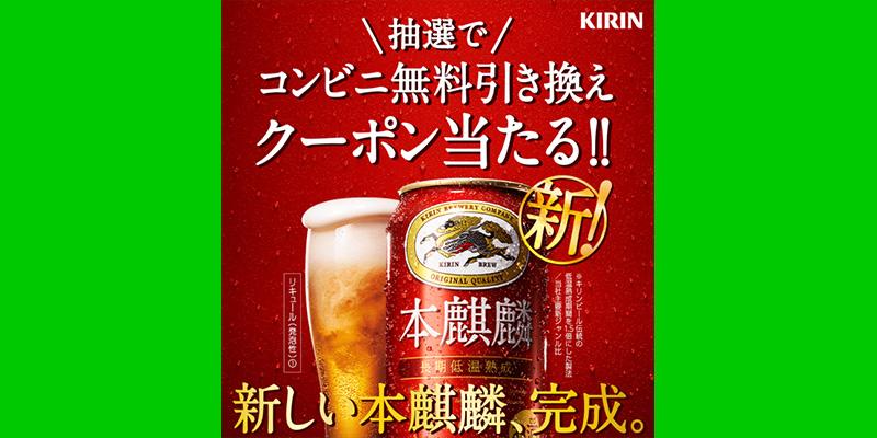 本麒麟 LINE無料懸賞キャンペーン2019春