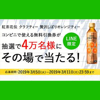 紅茶花伝 クラフティー LINE無料懸賞キャンペーン2019春