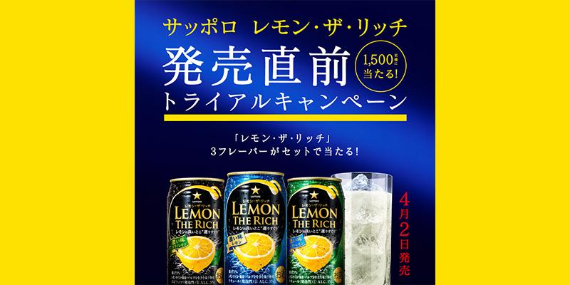 サッポロ レモン・ザ・リッチ 先行体験 無料懸賞キャンペーン2019春