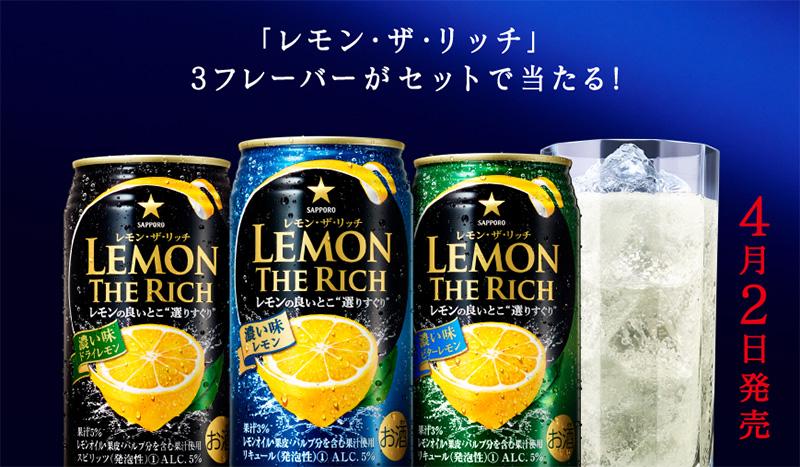 サッポロ レモン・ザ・リッチ 先行体験 無料懸賞キャンペーン2019春 プレゼント懸賞品