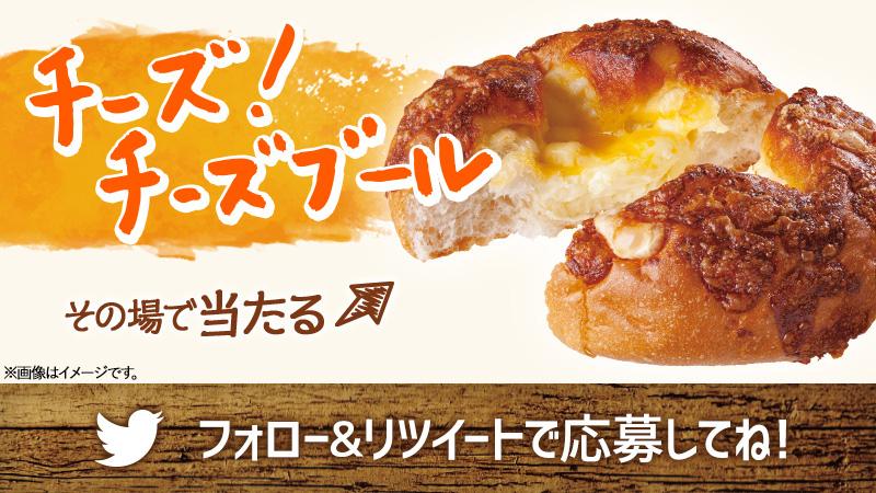 ローソン マチノパン ツイッター無料懸賞キャンペーン2019春