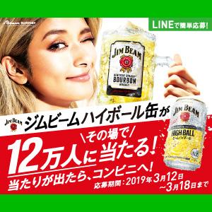ジムビームハイボールLINE無料懸賞2019春