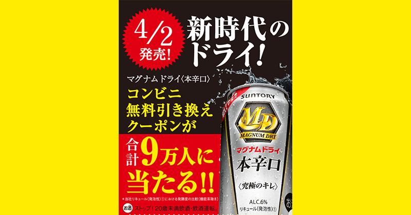 マグナムドライ LINE無料懸賞キャンペーン2019春