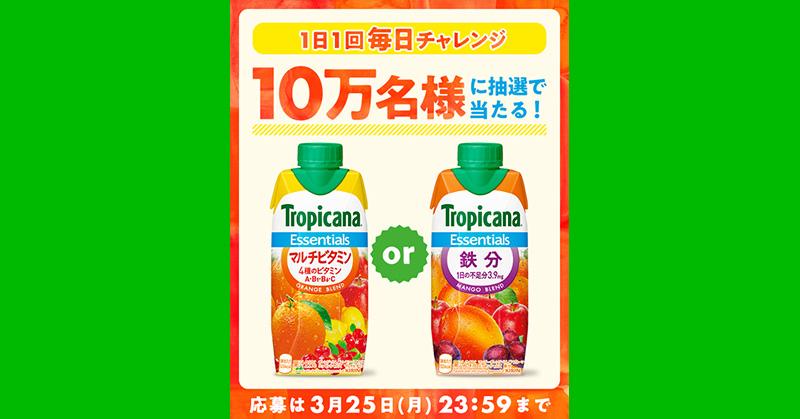 トロピカーナエッセンシャルズ LINE無料懸賞キャンペーン2019春