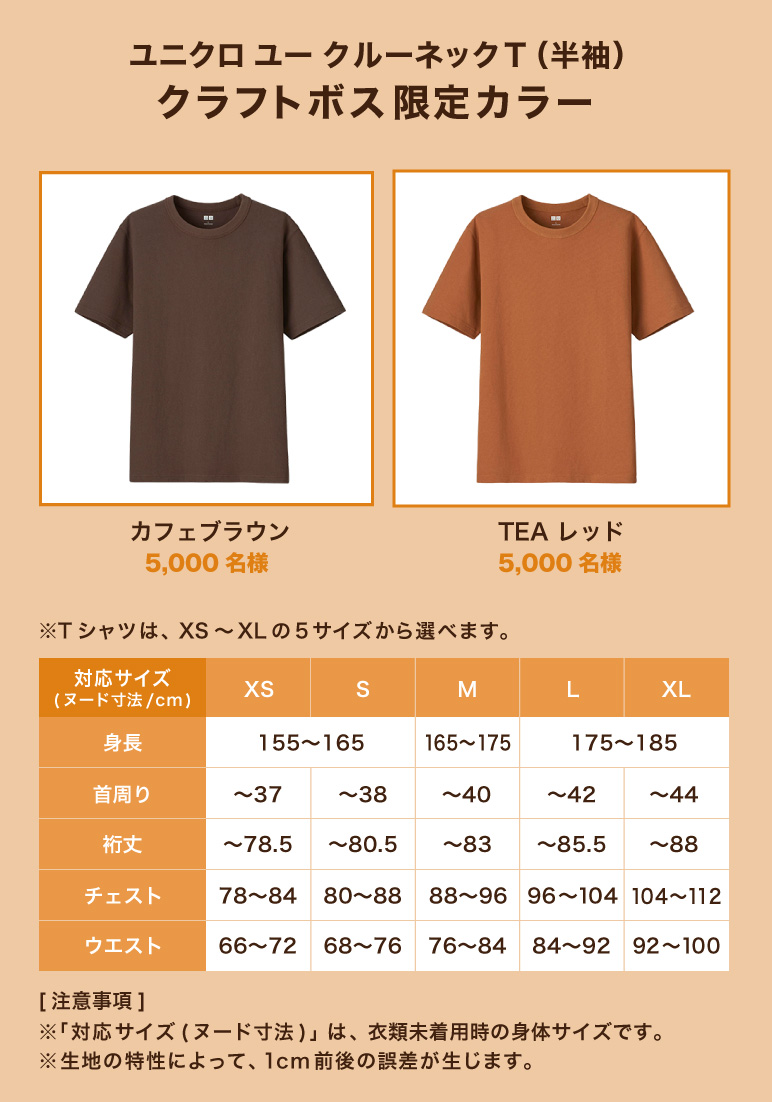 クラフトボス Tシャツ懸賞キャンペーン2019春 プレゼント懸賞品
