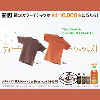 クラフトボス Tシャツ懸賞キャンペーン2019春