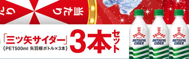 三ツ矢サイダー 135周年無料懸賞キャンペーン2019春 プレゼント懸賞品