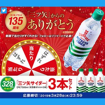 三ツ矢サイダー 135周年無料懸賞キャンペーン2019春