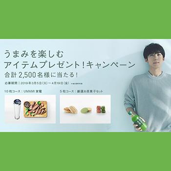 キリン生茶 懸賞キャンペーン2019春