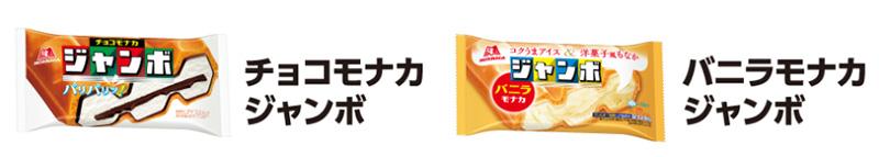 チョコモナカジャンボ 懸賞キャンペーン2019春 対象商品