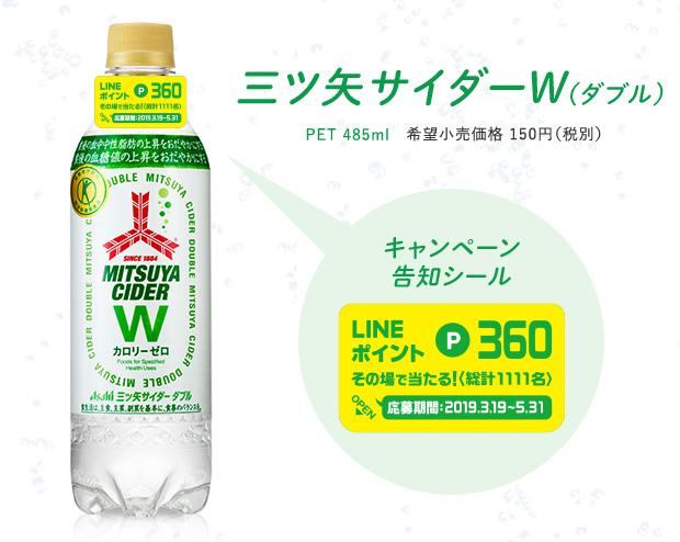 三ツ矢サイダーW LINE懸賞キャンペーン2019春 対象商品