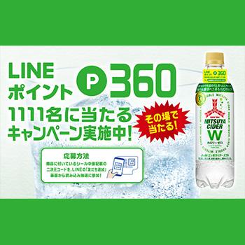 三ツ矢サイダーW LINE懸賞キャンペーン2019春