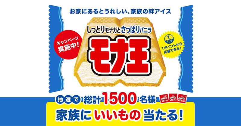 モナ王 懸賞キャンペーン2019