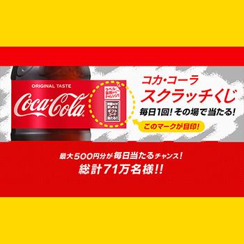 コカ・コーラ スクラッチ懸賞キャンペーン2019