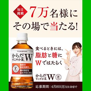 からだすこやか茶W LINE無料懸賞キャンペーン2019春