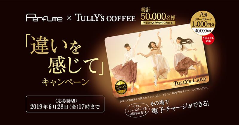 タリーズコーヒー Perfumeパフューム懸賞キャンペーン2019春