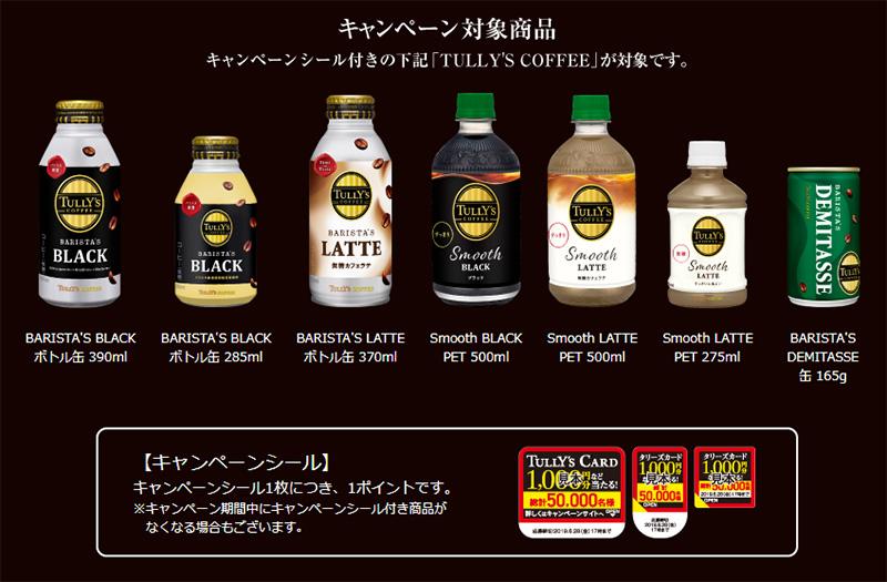 タリーズコーヒー パフューム懸賞キャンペーン2019春 対象商品