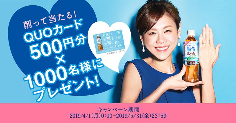 流々茶 懸賞キャンペーン2019春