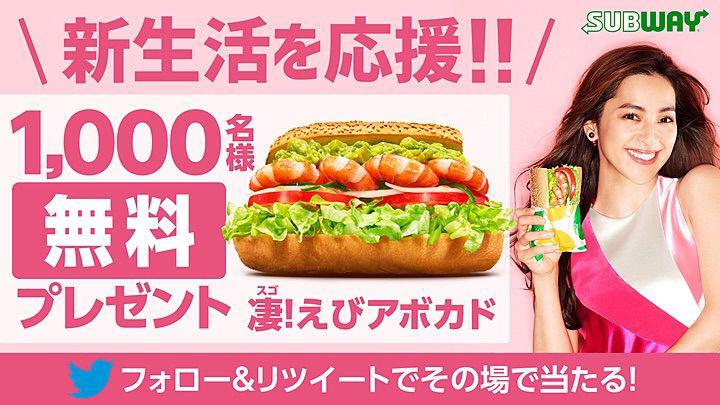 サブウェイ えびアボカド無料懸賞キャンペーン2019春