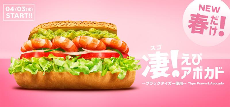 サブウェイ えびアボカド無料懸賞キャンペーン2019春 プレゼント懸賞品