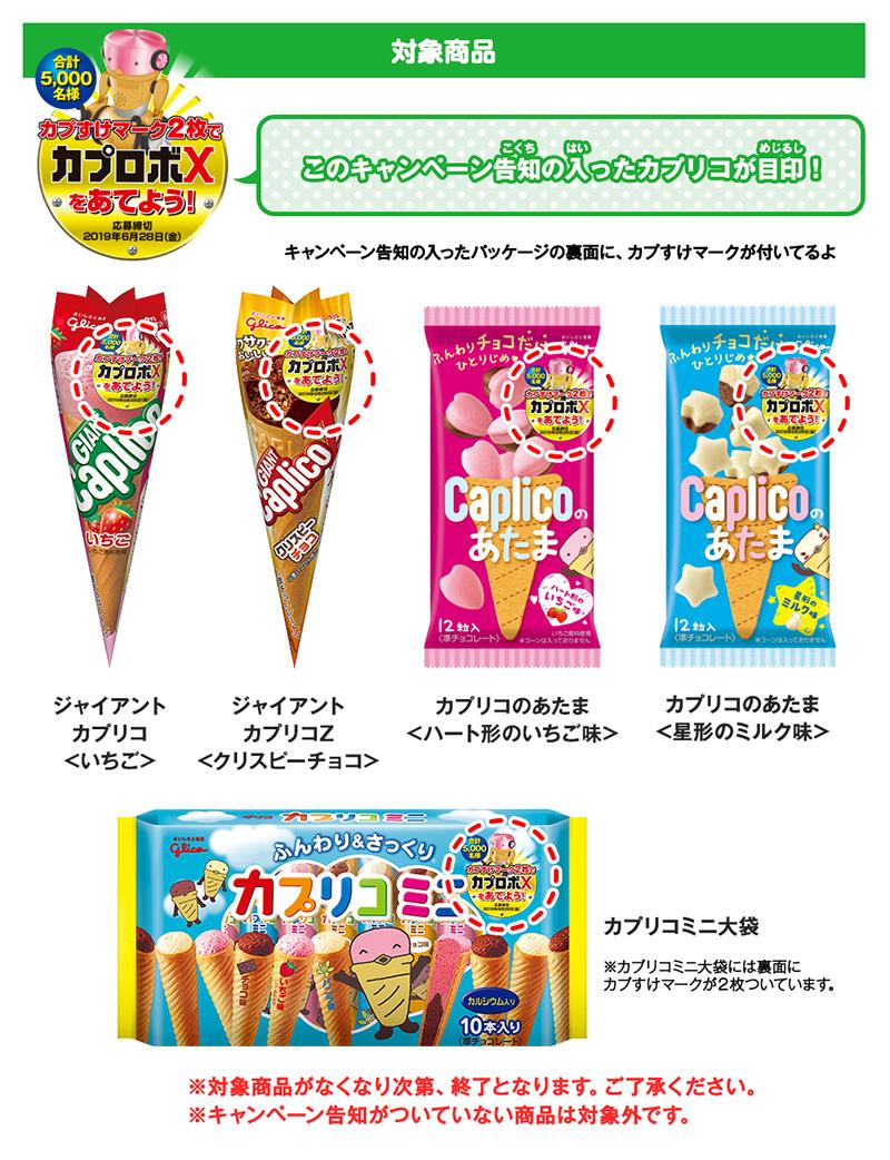 カプリコ カプロボX 懸賞キャンペーン2019春 対象商品
