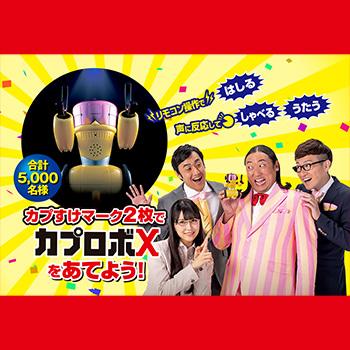 カプリコ カプロボX 懸賞キャンペーン2019春
