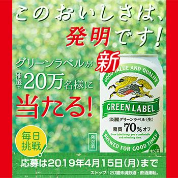 淡麗グリーンラベル 無料LINE懸賞2019春