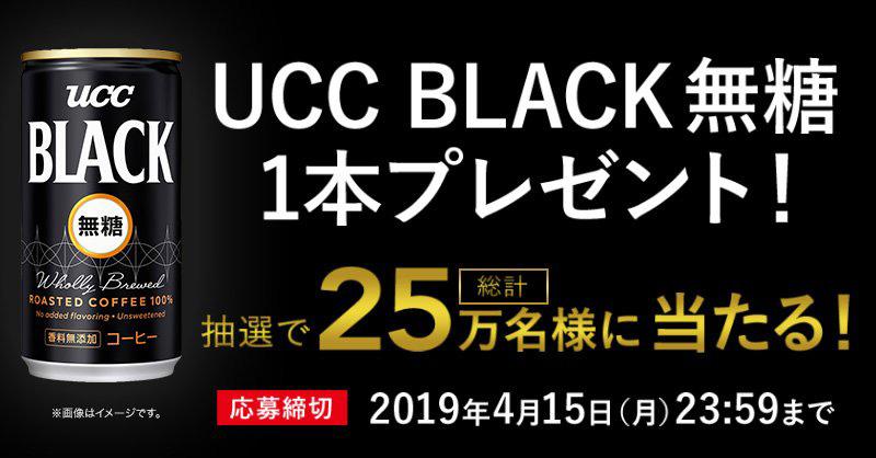 UCC BLACK 無料プレゼント懸賞キャンペーン2019春