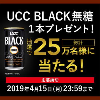 UCC BLACK 無料プレゼント懸賞2019春