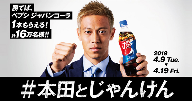 ペプシコーラ 無料懸賞キャンペーン2019春