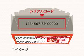 ビスコ 懸賞キャンペーン2019春 シリアルコード
