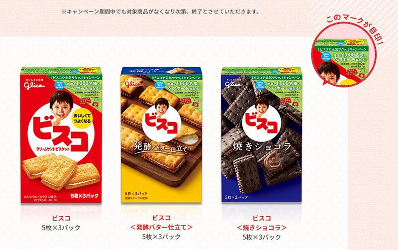 ビスコ 懸賞キャンペーン2019春 対象商品