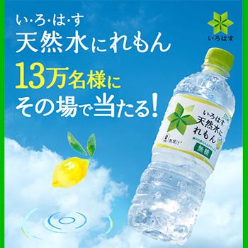 いろはす天然水れもん LINE無料懸賞キャンペーン2019春