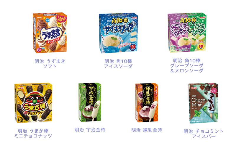 明治 箱アイス 懸賞キャンペーン2019春 対象商品