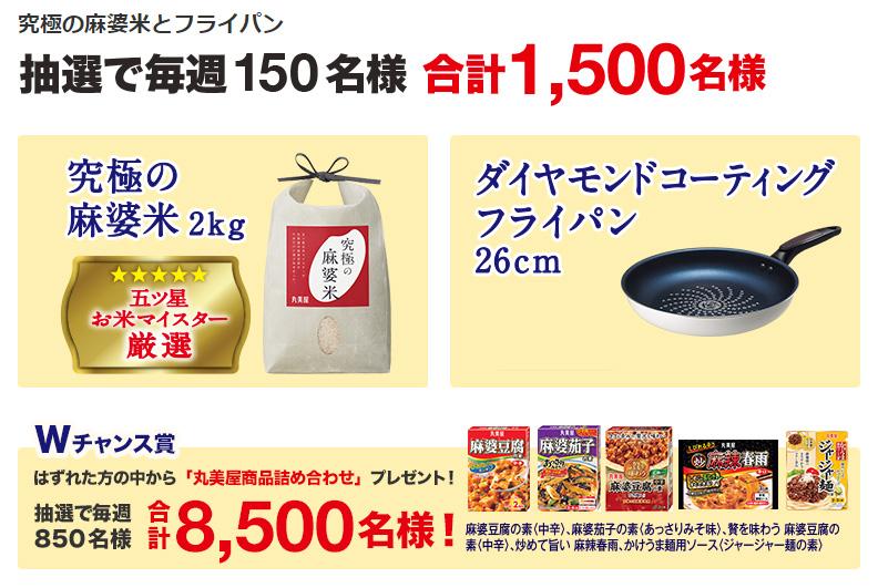 丸美屋 麻婆豆腐 懸賞キャンペーン2019春 プレゼント懸賞品