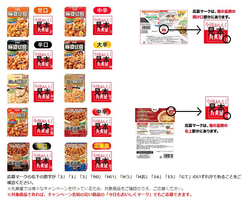 丸美屋 麻婆豆腐 懸賞キャンペーン2019春 対象商品