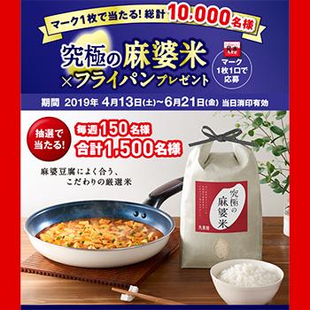 丸美屋 麻婆豆腐 懸賞キャンペーン2019春