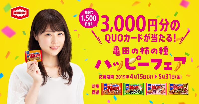 亀田 柿の種 懸賞キャンペーン2019春