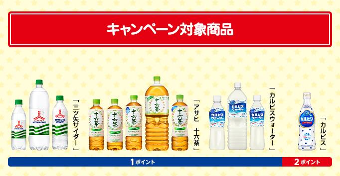 アサヒ飲料 アンパンマン懸賞キャンペーン2019春 対象商品