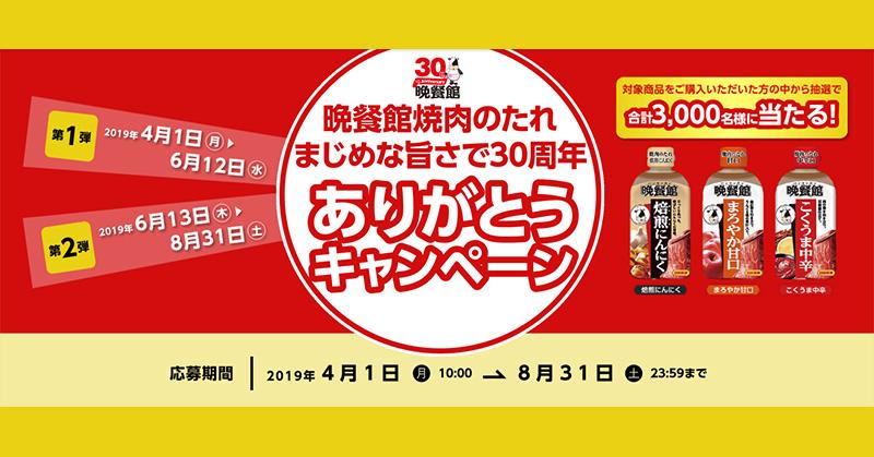 晩餐館焼肉のたれ 30周年記念懸賞キャンペーン2019
