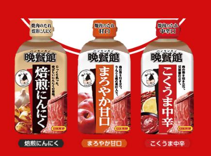 晩餐館焼肉のたれ 30周年記念懸賞キャンペーン2019 対象商品