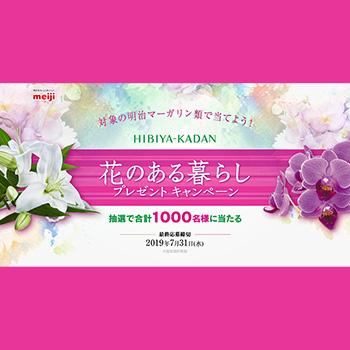 明治マーガリン コーンソフト 懸賞キャンペーン2019
