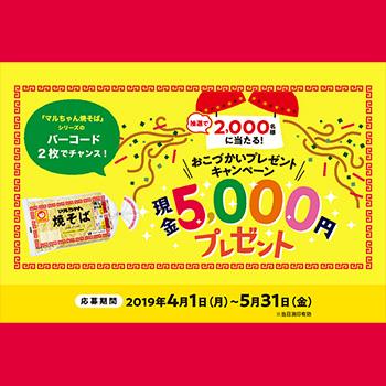 マルちゃん焼そば 懸賞キャンペーン2019春