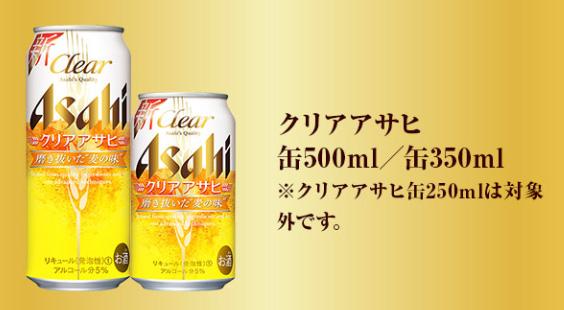 クリアアサヒ 懸賞キャンペーン2019春 対象商品